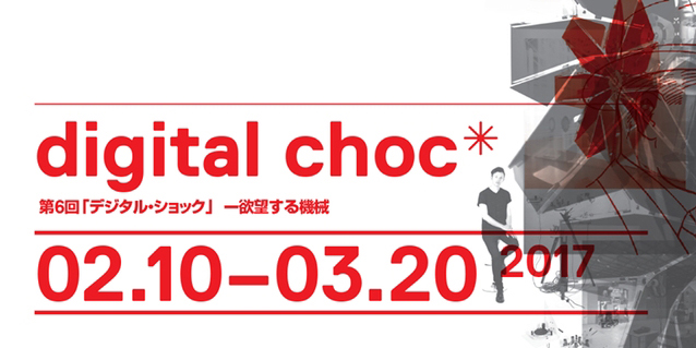10/02-20/03/2017 Digital Choc Festival, Tokyo, Japan